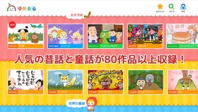 「日本昔話・世界の童話がいっぱい「ゆめある」動く絵本」のスクリーンショット 1枚目