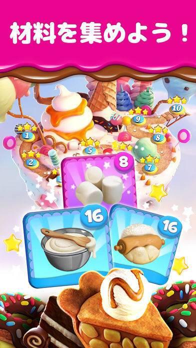 「クッキージャム・ブラスト」のスクリーンショット 3枚目