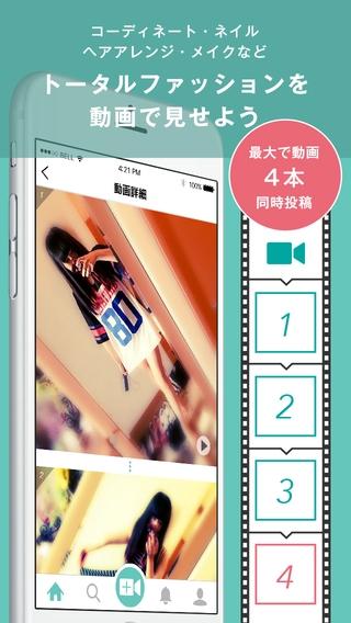 「Kollect(コレクト) -動画トータルファッションアプリ」のスクリーンショット 2枚目