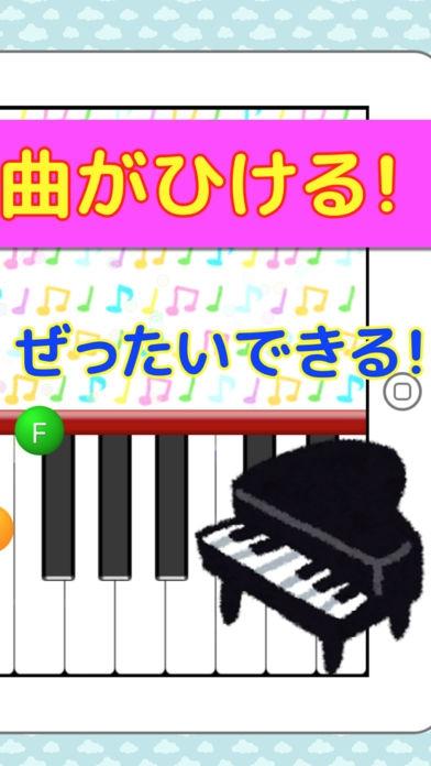 「ピアノあそび 〜 子供向け簡単ピアノ 〜」のスクリーンショット 2枚目