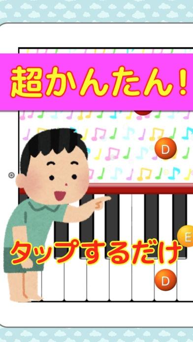 「ピアノあそび 〜 子供向け簡単ピアノ 〜」のスクリーンショット 1枚目