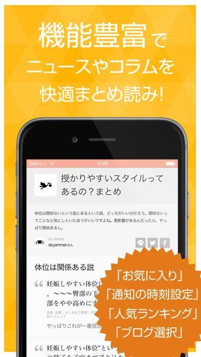 「妊活ブログ&ニュースまとめ速報」のスクリーンショット 2枚目