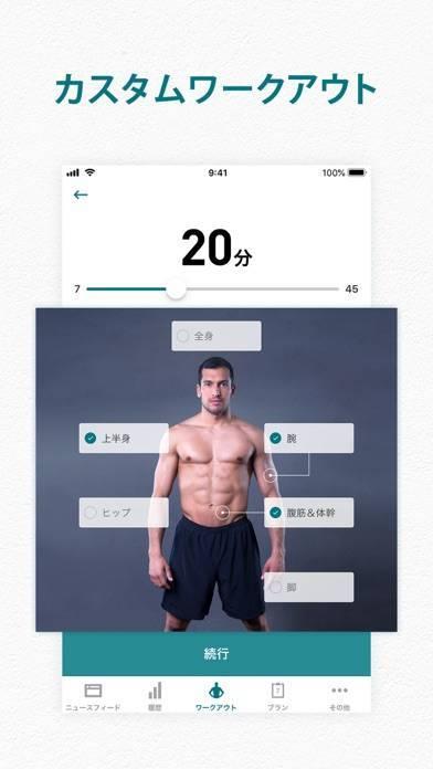 「adidas Training 筋トレワークアウト」のスクリーンショット 1枚目