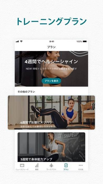 「adidas Training 筋トレワークアウト」のスクリーンショット 3枚目