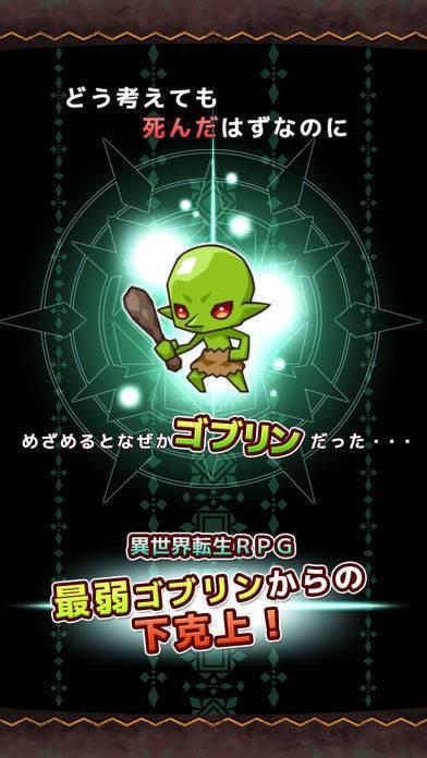 「Re:Monster(リ・モンスター)〜ゴブリン転生記〜」のスクリーンショット 1枚目