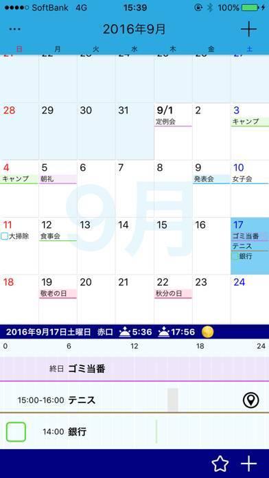 「カレンダーZ」のスクリーンショット 3枚目