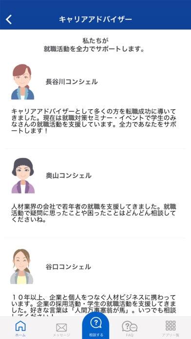 「就活コンシェル団 by DODAキャンパス」のスクリーンショット 3枚目