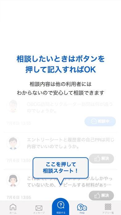 「就活コンシェル団 by DODAキャンパス」のスクリーンショット 2枚目