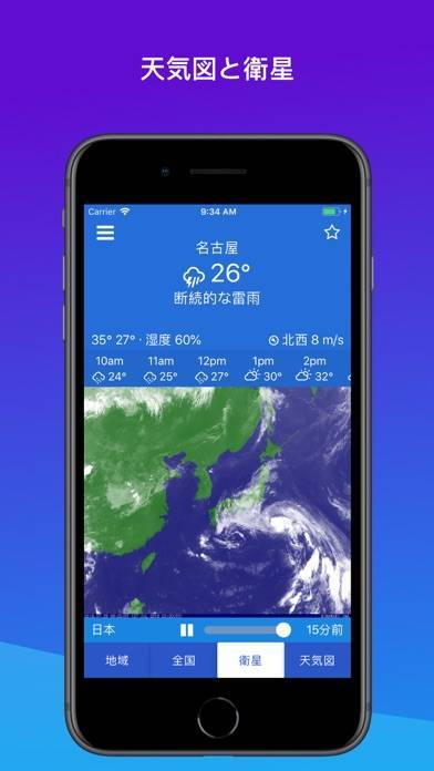 「気象庁レーダー JMA」のスクリーンショット 3枚目