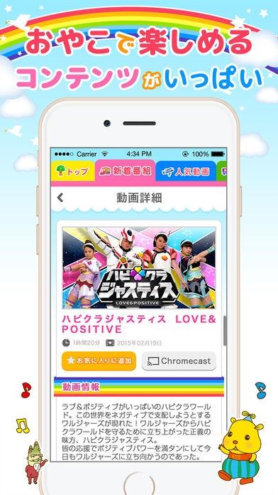 「子育て応援 ハピクラ(アプリ)」のスクリーンショット 2枚目