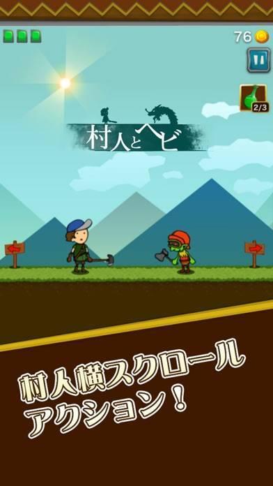 「スタイリッシュ村人アクションRPG - 村人とヘビ」のスクリーンショット 1枚目