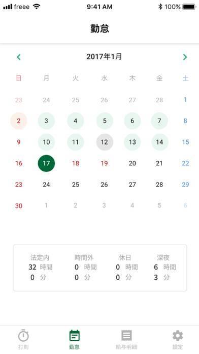 「人事労務freee:アプリで勤怠入力・給与明細閲覧」のスクリーンショット 3枚目