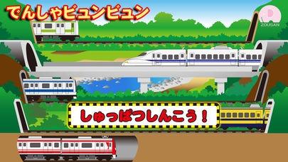 「でんしゃビュンビュン【電車・新幹線もぐらたたき】」のスクリーンショット 1枚目