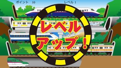 「でんしゃビュンビュン【電車・新幹線もぐらたたき】」のスクリーンショット 3枚目