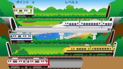 「でんしゃビュンビュン【電車・新幹線もぐらたたき】」のスクリーンショット 2枚目