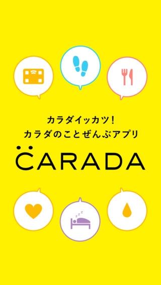 「CARADA - スマホでイッカツ健康管理!あなたをサポート」のスクリーンショット 1枚目