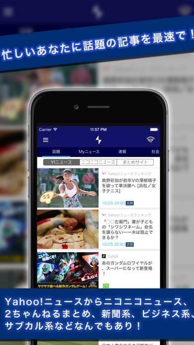 「raizin ニュース」のスクリーンショット 1枚目