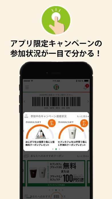 「セブン‐イレブンアプリ」のスクリーンショット 2枚目