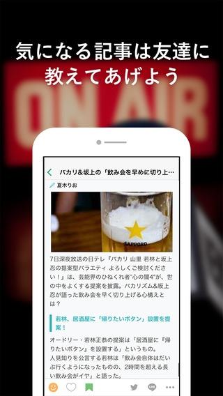 「坂上忍GoGo - 坂上忍公式ニュースアプリ」のスクリーンショット 3枚目