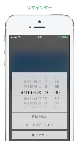 「FastEver 2 - 素早く簡単にメモ for Evernote」のスクリーンショット 3枚目