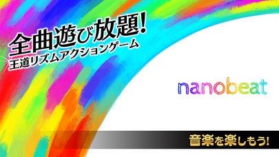 「nanobeat」のスクリーンショット 1枚目