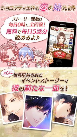 「愛しのショコラティエ◆イケメン恋愛ゲーム無料!女性向け人気乙女ゲーム」のスクリーンショット 3枚目