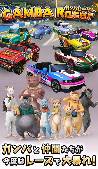 「【無料レースゲーム】GAMBA RACER(ガンバレーサー)」のスクリーンショット 1枚目
