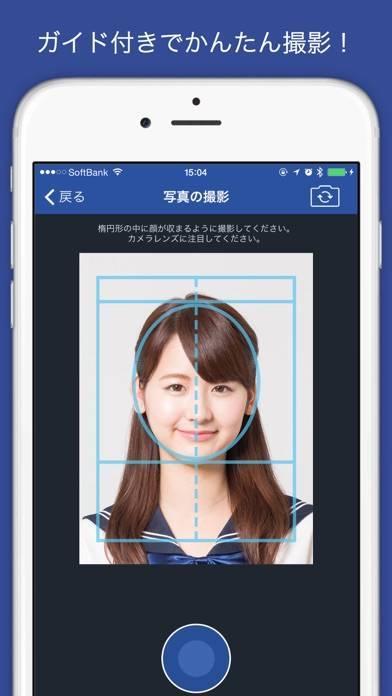 「Bizi ID - コンビニ証明写真」のスクリーンショット 3枚目