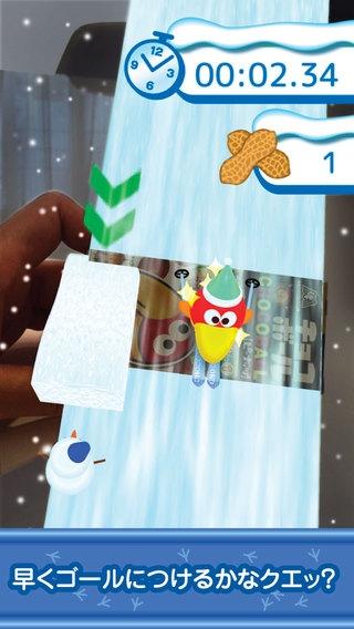 「キョロちゃんAR チョコボールのパッケージでARゲームで遊ぼう!」のスクリーンショット 3枚目