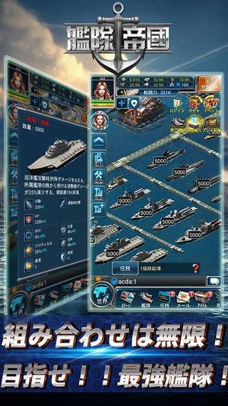 「艦隊帝国(超絶大海戦ゲーム最高峰縦画面艦隊コレクション)」のスクリーンショット 1枚目