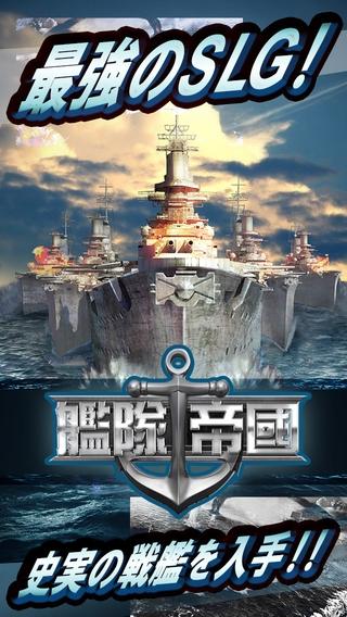 「艦隊帝国(超絶大海戦ゲーム最高峰縦画面艦隊コレクション)」のスクリーンショット 3枚目