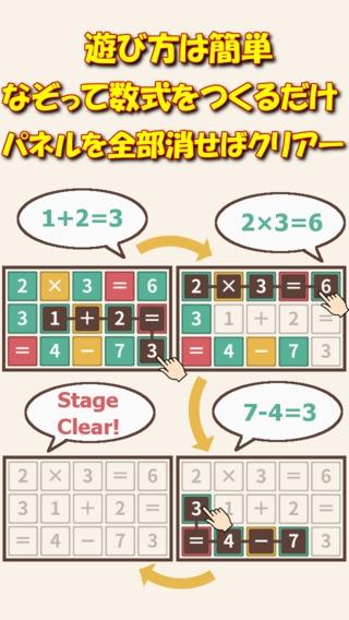 「パズマス -数式なぞり脳トレパズルゲーム」のスクリーンショット 2枚目