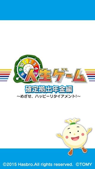 「人生ゲーム 確定拠出年金編」のスクリーンショット 1枚目