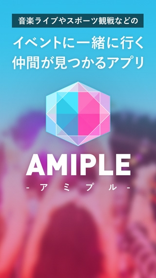 「AMIPLE:ライブやスポーツ観戦の友達探し」のスクリーンショット 1枚目