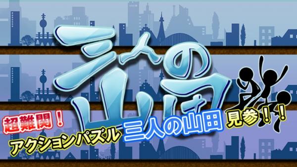 「三人の山田」のスクリーンショット 1枚目