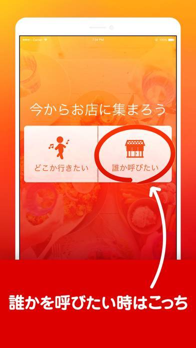 「mogood-今すぐ飲み会!飲み友検索アプリ」のスクリーンショット 3枚目