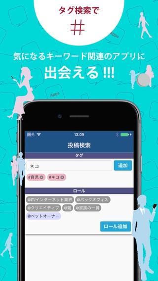 「アプリ情報クチコミサービス - meetApps」のスクリーンショット 3枚目