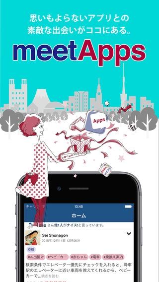 「アプリ情報クチコミサービス - meetApps」のスクリーンショット 1枚目