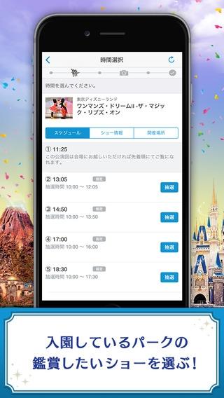 「東京ディズニーリゾート公式 ショー抽選アプリ」のスクリーンショット 2枚目
