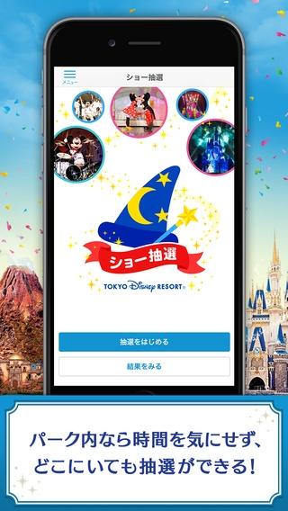 「東京ディズニーリゾート公式 ショー抽選アプリ」のスクリーンショット 1枚目