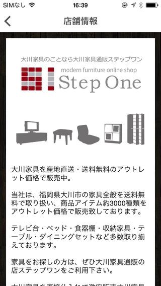 「アウトレット・家具・インテリア通販【ステップワン】」のスクリーンショット 3枚目