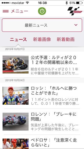 「MotoGP Live Experience 2016」のスクリーンショット 3枚目