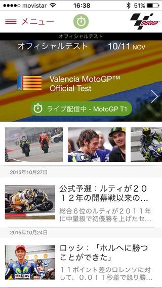 「MotoGP Live Experience 2016」のスクリーンショット 2枚目