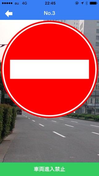 「道路標識クイズ4択」のスクリーンショット 3枚目