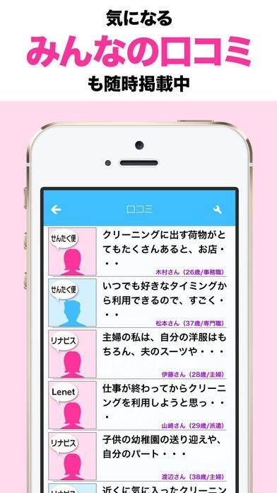 「宅配クリーニング カタログ - 高品質で使って得する口コミ比較!」のスクリーンショット 3枚目
