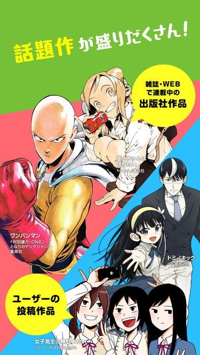 「ニコニコ漫画 - 雑誌やWEBの人気マンガが読める」のスクリーンショット 2枚目