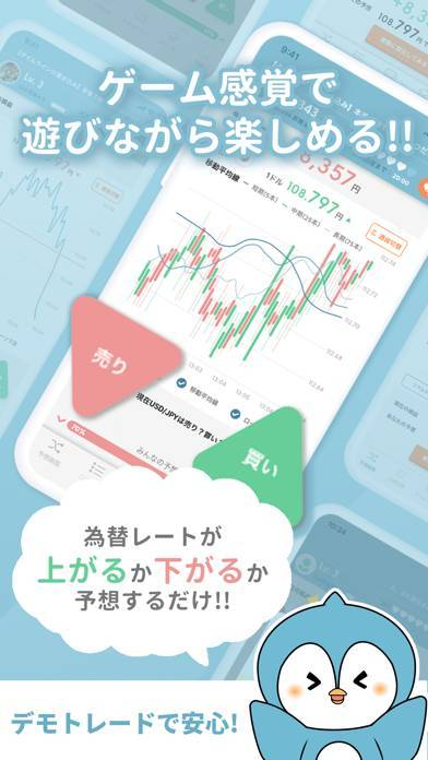 「かるFX - FXを楽しく学べるFX アプリ」のスクリーンショット 2枚目