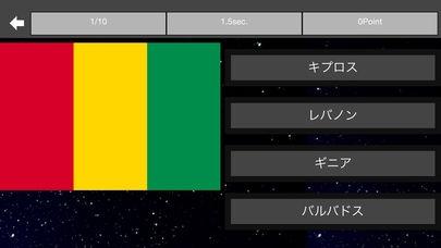 「国旗クイズ4択」のスクリーンショット 3枚目