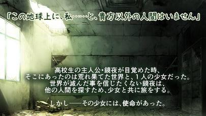 「一緒に行きましょう逝きましょう生きましょう」のスクリーンショット 2枚目