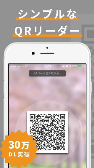 「簡単QRこーど(きゅーあーるこーど)りーだー読み取りアプリ」のスクリーンショット 1枚目